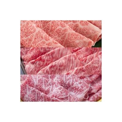 松阪牛 神戸牛 近江牛 ギフト すき焼き セール商品特別価格! モモ肉セット 750g (250g×3P) 約6人前 食べ比べ 関西三大和牛 冷凍