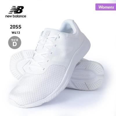 NEW BALANCE/ニューバランス レディース スニーカー 通学靴 シューズ 靴 くつ ウォーキング 白色 ホワイト W413