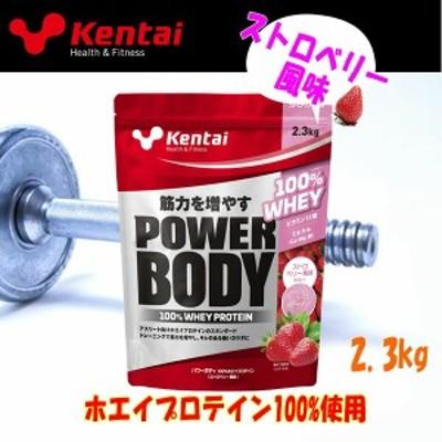 ケンタイ Kentai パワーボディ100%ホエイプロテイン ストロベリー風味 2.3kg K03467