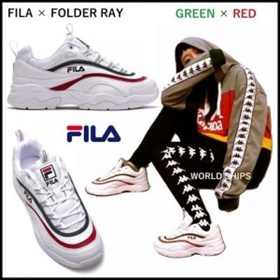NEW!フィラ レイ  厚底 スニーカー FILA RAY FOLDER ホワイト/グリーン ユニセックス【海外限定・正