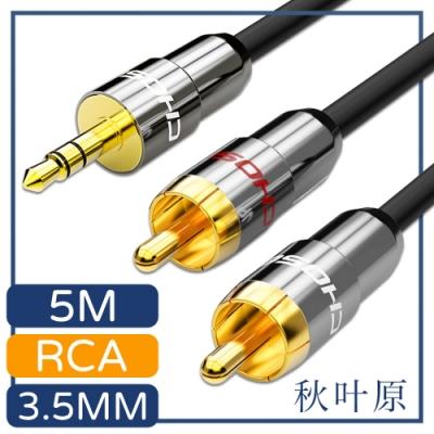 日本秋葉原 3.5mm轉雙RCA電腦手機音響音源傳輸線 5M
