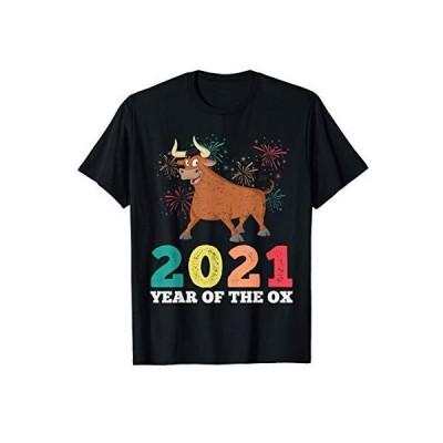 旧正月|干支星占い| 2021年の丑 Tシャツ