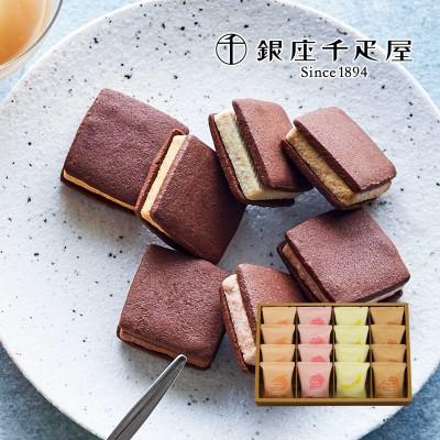 【送料無料】銀座焼きショコラサブレ(銀座千疋屋)