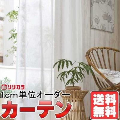 カーテン&シェード リリカラ オーダーカーテン FD Natural FD53323 レギュラー縫製仕様 約2倍ヒダ