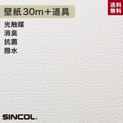 壁紙 シンコール BA-5003生のり付き機能性スリット壁紙 チャレンジセットプラス30m*BA5003__challenge-k-