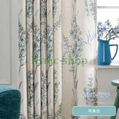 カーテン おしゃれ 安い エレガント 1枚 ドレープカーテン 花柄 オーダーカーテン 北欧 ブルー