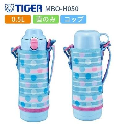 タイガー 水筒 子供 おしゃれ 2WAY 500ml 人気 スポーツドリンクok 直飲み カバー付き コップ付き ステンレスボトル 保冷 保温 マイボトル MBO-H050-AT ブルード