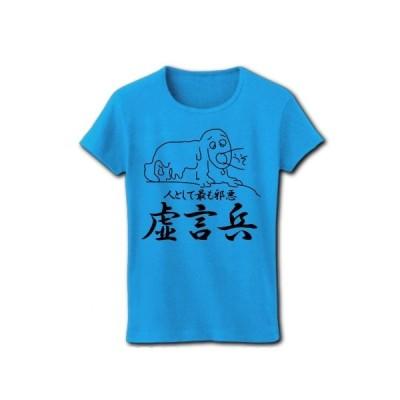 虚言兵 リブクルーネックTシャツ(ターコイズ)