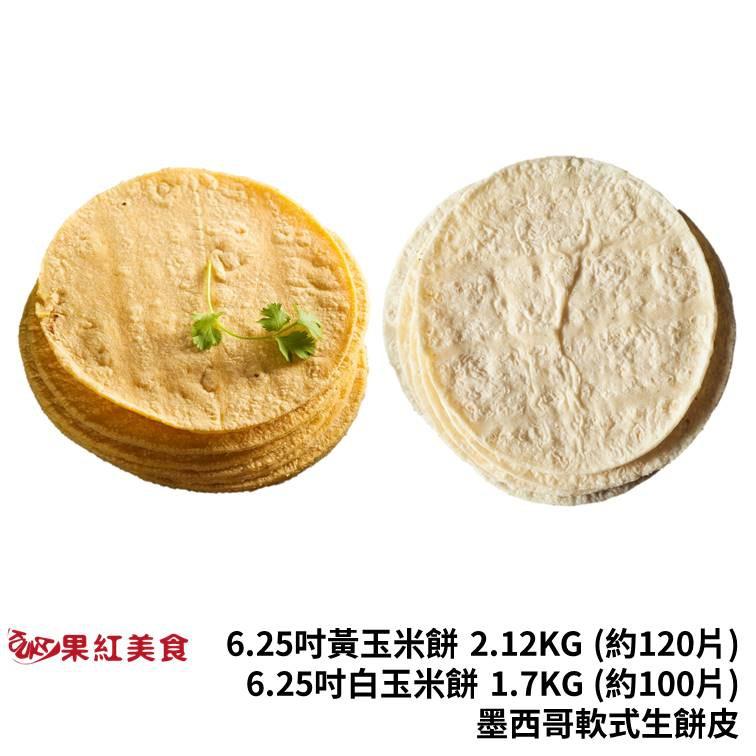 墨西哥 玉米餅皮 6吋 黃玉米餅 2.12KG 白玉米餅 1.7KG 玉米餅 Tortilla 素食