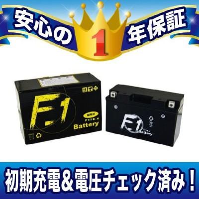 セール特価レビューで送料¥390 F1 バッテリー FT7B-4 YT7B-BS互換 GT7B-4互換 安心の1年保証付き 液入れ充電済み F1 バイク用 バッテリー