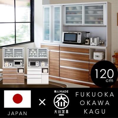 【日本製】大川家具 バニラ 120cm キッチンカウンター 大容量収納 レンジカウンター