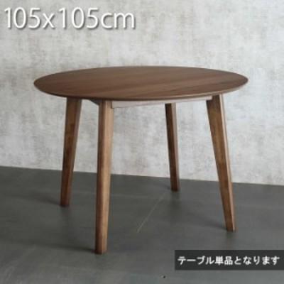 円形ダイニングテーブル 食卓テーブルセット 円形  ダイニングテーブルのみ