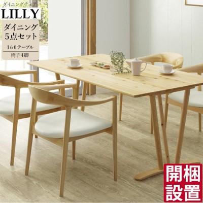ダイニングセット 5点セット LILLY リリー 開梱設置 160 テーブル 椅子 チェア ヒノキ リビング 天然木