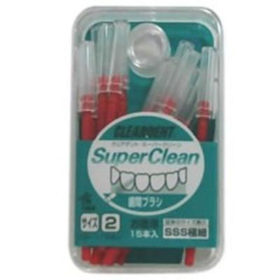 【広栄社】クリアデント歯間ブラシ(お徳用) サイズ2 SSS 極細 15本入 ※お取り寄せ商品