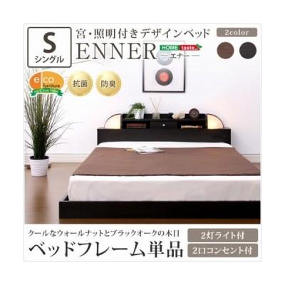 ホームテイスト 宮、照明付きデザインベッド/WB-005NS--WAL ウォールナット/幅105x奥218x高48cm