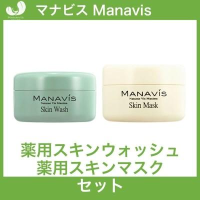 マナビス化粧品 薬用スキンウォッシュ 150g 薬用スキンマスク 120g セット