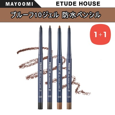 [ETUDE HOUSE/エチュードハウス] プルーフ10ジェルペンシル / 10防水ペンシル / water proof / proof10 gel pencil liner / 韓国コスメ