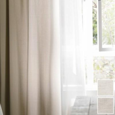 カーテン 日本製 ドレープ 【2カラー×3サイズ】 colne コルネ ファン Fin ウォッシャブル 洗える ストライプ柄 無地調 天然素材 ナチュ