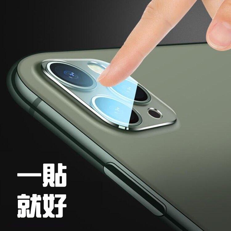 iPhone12 Pro i11 Max iPhone11 mini 防刮 鏡頭蓋 鏡頭 保護貼 鏡頭玻璃貼 鏡頭貼