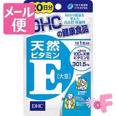 [ネコポスで送料190円]DHC 天然ビタミンE[大豆]20粒(20日分)