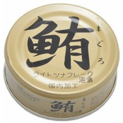 伊藤食品 鮪 ライトツナフレーク 油漬 70g