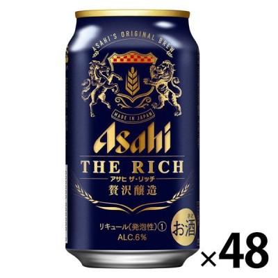 送料無料 第3のビール 新ジャンル アサヒザリッチ 350ml 2ケース(48本) 缶