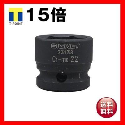 SIGNET(シグネット) 23138 1/2DR インパクト用ショートソケット 22MM