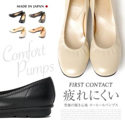 あすつく FIRST CONTACT ファーストコンタクト 日本製   パンプス  レディース バレエシューズ フラットシューズ ローヒール コンフォートシューズ 39800
