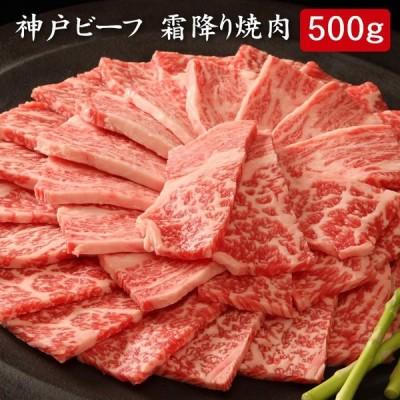 神戸ビーフ(神戸牛) 霜降り焼肉 500g[送料無料]