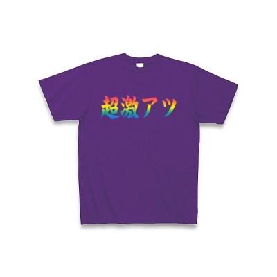 超激アツ(レインボー) Tシャツ Pure Color Print(パープル)
