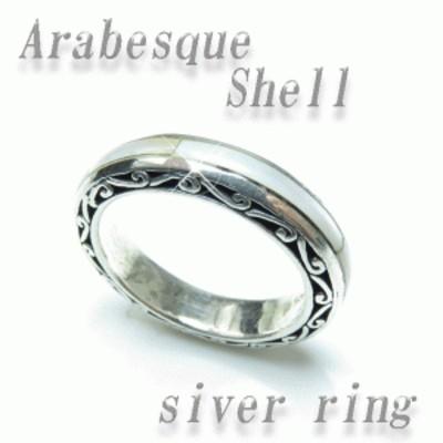 リング 指輪 メンズ レディース アラベスク シェル シルバーリング シルバー925 ケース付き