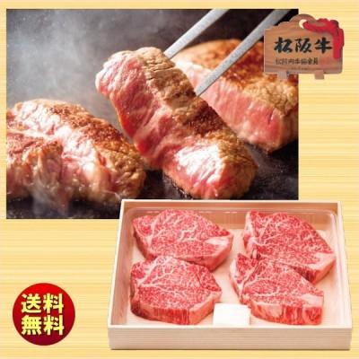 お中元 送料無料 夏ギフト 松阪牛 フィレステーキ 4枚
