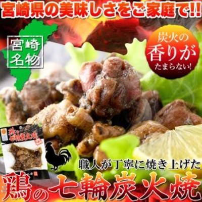 プレミアム認定のお店!宮崎名物!!鶏の七輪炭火焼200g(50g×4袋) 鶏 鶏の炭火焼き 送料無料/メール便