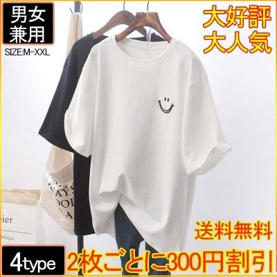 【送料無料】【2枚ごとに300円割引】高品質 超低価格sell !!韓国ファッションゆったりした半袖 春服/夏服 レディース笑顔  白いTシャツ