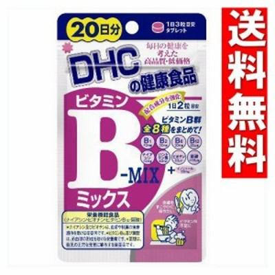 DHC ビタミンBミックス (20日分)