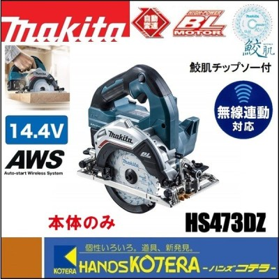 【makita マキタ】14.4V 125mm充電式丸のこ 無線連動対応 HS473DZ 本体のみ 鮫肌仕様(バッテリ・充電器・ケース別売)