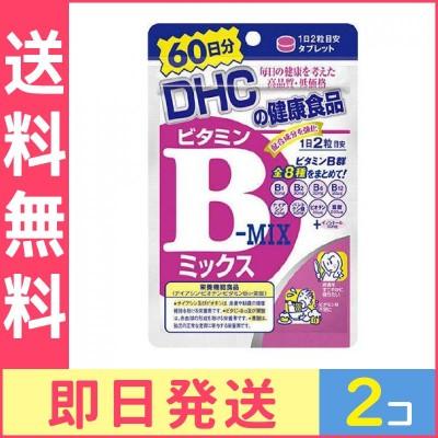 DHC ビタミンBミックス 120粒 2個セット 4511413404164≪定型外郵便での東京地域からの発送、最短で翌日到着!ポスト投函のため不在時でも受け取れますが、箱つぶれはご了承ください。≫