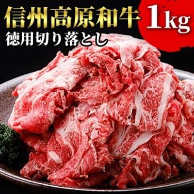 信州高原和牛 切り落とし1kg 国産黒毛和牛