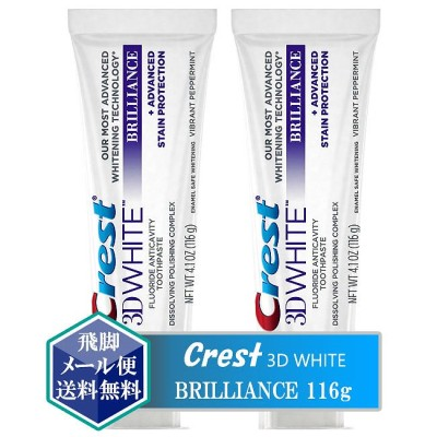 クレスト 3D ホワイト ブリリアンス 116g 2個セット ホワイトニング 歯磨き粉 (メール便 送料無料)