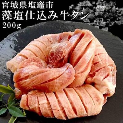 【宮城県塩竃産】塩竈の藻塩仕込み牛タン 200g