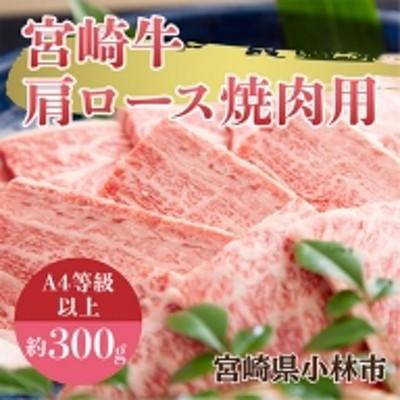 宮崎牛肩ロース焼肉用<約300g:牛心フードサービス 31-SGS05