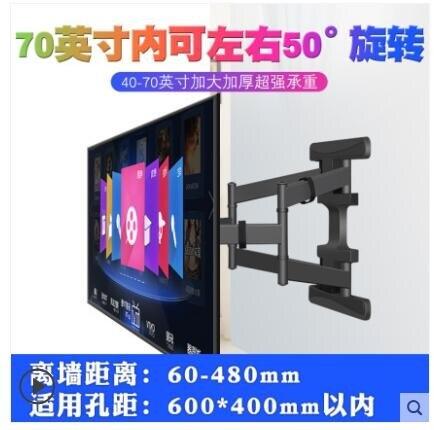 電視支架 電視伸縮旋轉掛架90度通用海信創維萬能折疊壁掛支架掛墻架子