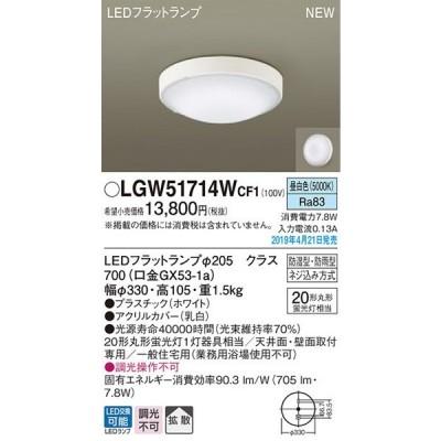 パナソニック「LGW51714WCF1」LEDエクステリアライト【昼白色】【要工事】LED照明●●