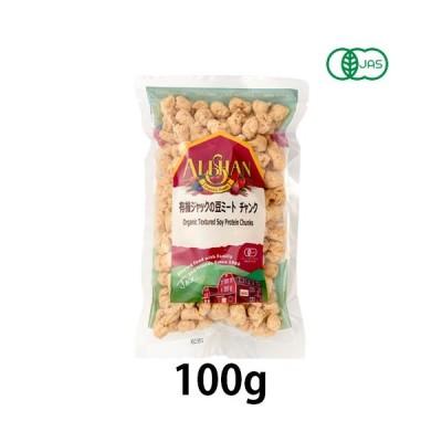 有機ジャックの豆ミートチャンク(100g)【アリサン】