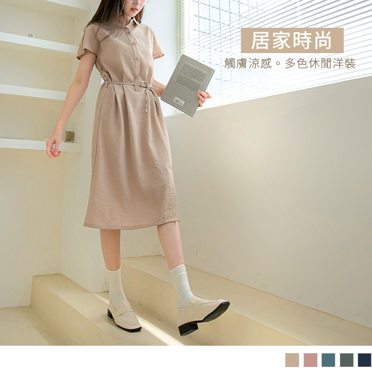 居家時尚。純色多色觸膚涼感翻領綁帶收腰洋裝