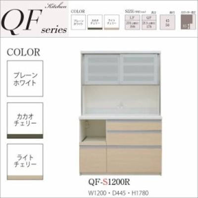 パモウナ QF-S1200R キッチン 家電収納 幅120cm 奥行45cm 高さ178cm 引き戸 ワイドビュー設計 引出3段 ダイニング家具