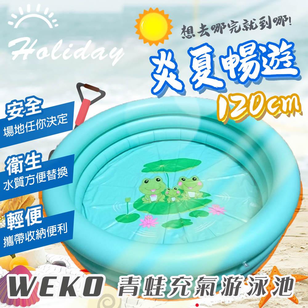 【WEKO】120CM青蛙充氣游泳池(WE-P120-1)