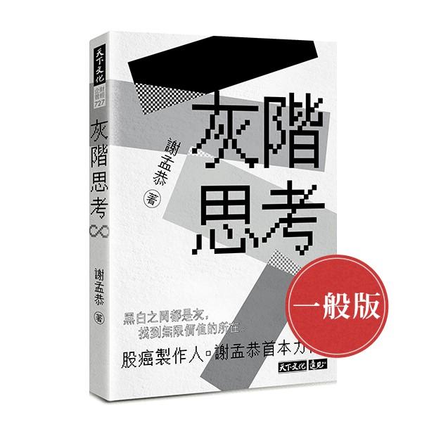 灰階思考(一般版) / 謝孟恭(Gooaye 股癌) eslite誠品