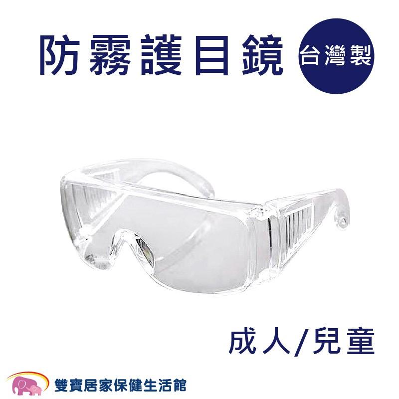 台灣製 防霧護目鏡 成人/兒童 防飛沫 透明護目鏡 安全防護鏡 護目鏡 防護鏡