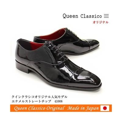 ビジネスシューズ 本革 エナメルストレートチップ キャップトゥ メンズ クインクラシコ ドレス 41008(41008,BK) ブラック